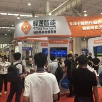 南京物联网展普通标展国外预订